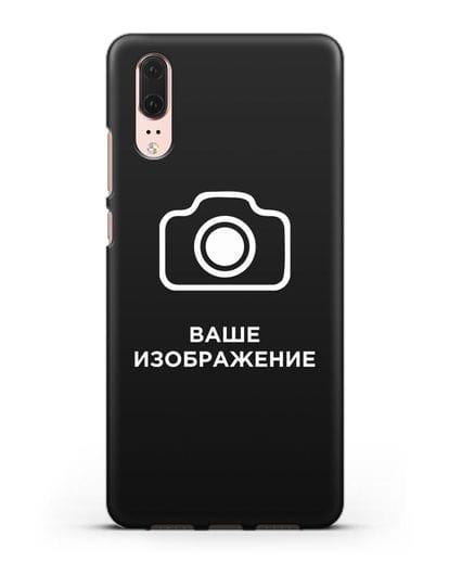 Чехол с фотографией, рисунком, логотипом на заказ силикон черный для Huawei P20