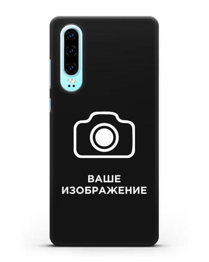 Чехол с фотографией, рисунком, логотипом на заказ силикон черный для Huawei P30