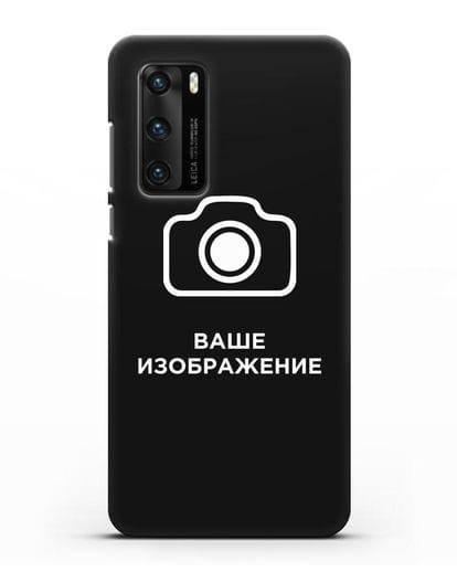 Чехол с фотографией, рисунком, логотипом на заказ силикон черный для Huawei P40