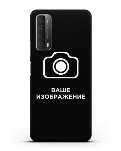 Чехол с фотографией, рисунком, логотипом на заказ силикон черный для Huawei P Smart 2021