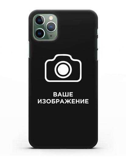 Чехол с фотографией, рисунком, логотипом на заказ силикон черный для iPhone 11 Pro
