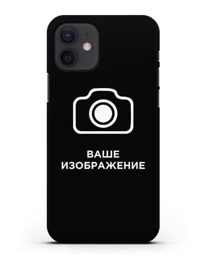 Чехол с фотографией, рисунком, логотипом на заказ силикон черный для iPhone 12