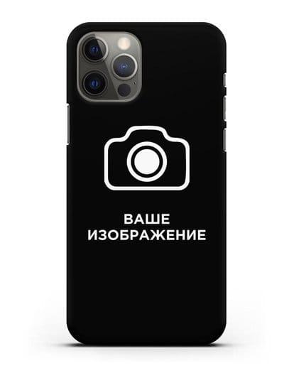 Чехол с фотографией, рисунком, логотипом на заказ силикон черный для iPhone 12 Pro