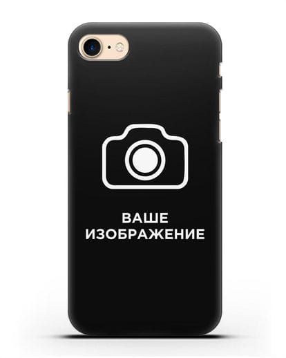 Чехол с фотографией, рисунком, логотипом на заказ силикон черный для iPhone 8