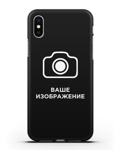 Чехол с фотографией, рисунком, логотипом на заказ силикон черный для iPhone X