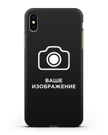 Чехол с фотографией, рисунком, логотипом на заказ силикон черный для iPhone XS Max