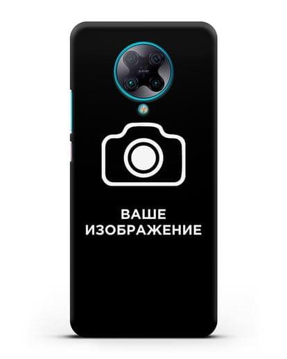 Чехол с фотографией, рисунком, логотипом на заказ силикон черный для Xiaomi Poco F2 Pro