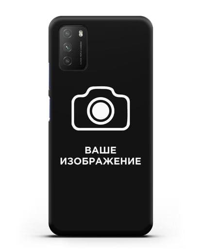 Чехол с фотографией, рисунком, логотипом на заказ силикон черный для Xiaomi Poco M3