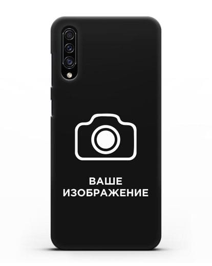 Чехол с фотографией, рисунком, логотипом на заказ силикон черный для Samsung Galaxy A30s [SM-A307FN]
