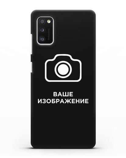 Чехол с фотографией, рисунком, логотипом на заказ силикон черный для Samsung Galaxy A41 [SM-A415F]