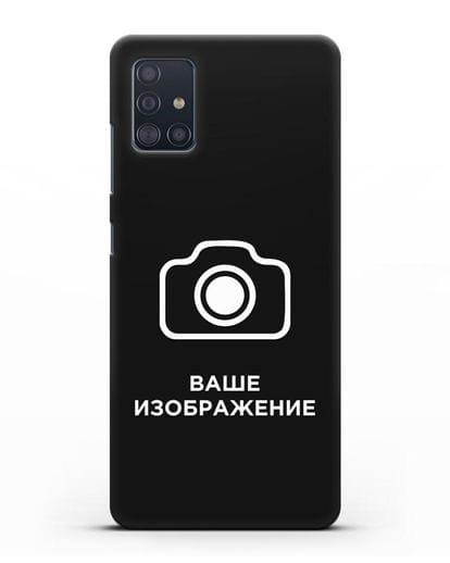 Чехол с фотографией, рисунком, логотипом на заказ силикон черный для Samsung Galaxy A51 [SM-A515F]