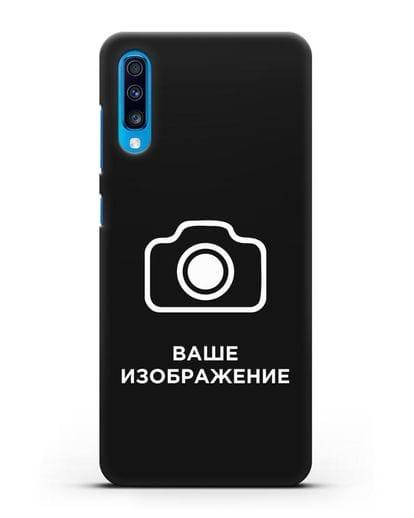 Чехол с фотографией, рисунком, логотипом на заказ силикон черный для Samsung Galaxy A70 [SM-A705F]
