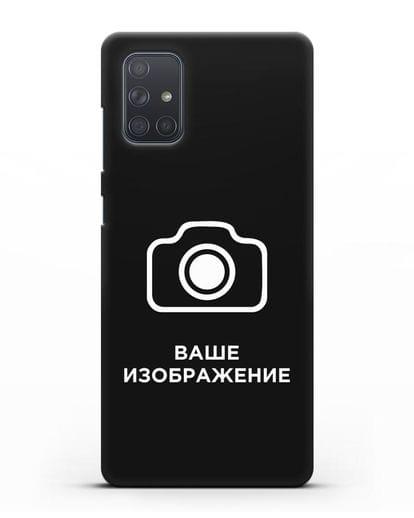 Чехол с фотографией, рисунком, логотипом на заказ силикон черный для Samsung Galaxy A71 [SM-A715F]