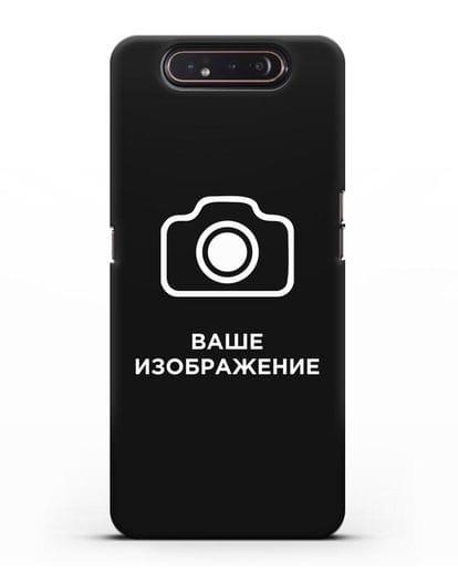 Чехол с фотографией, рисунком, логотипом на заказ силикон черный для Samsung Galaxy A80 [SM-A805F]