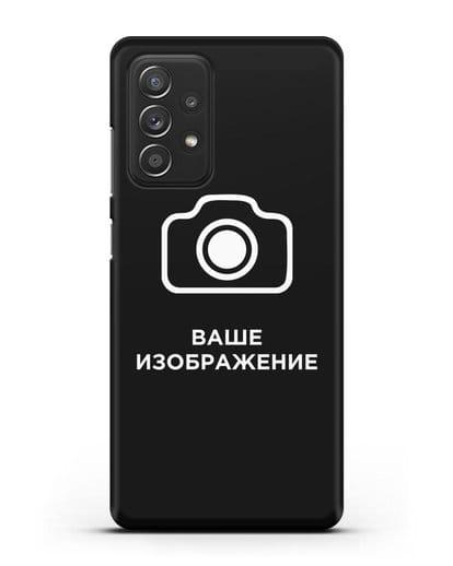Чехол с фотографией, рисунком, логотипом на заказ силикон черный для Samsung Galaxy A52 5G [SM-A5260]