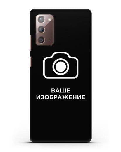 Чехол с фотографией, рисунком, логотипом на заказ силикон черный для Samsung Galaxy Note 20 [SM-N980F]