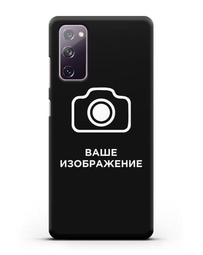 Чехол с фотографией, рисунком, логотипом на заказ силикон черный для Samsung Galaxy S20 FE [SM-G780F]