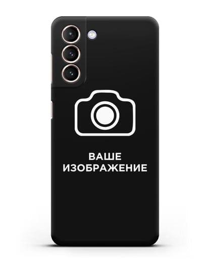 Чехол с фотографией, рисунком, логотипом на заказ силикон черный для Samsung Galaxy S21 [SM-G991B]