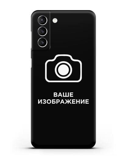Чехол с фотографией, рисунком, логотипом на заказ силикон черный для Samsung Galaxy S21 Plus [SM-G996B]