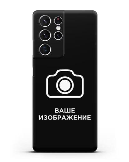 Чехол с фотографией, рисунком, логотипом на заказ силикон черный для Samsung Galaxy S21 Ultra [SM-G998B]