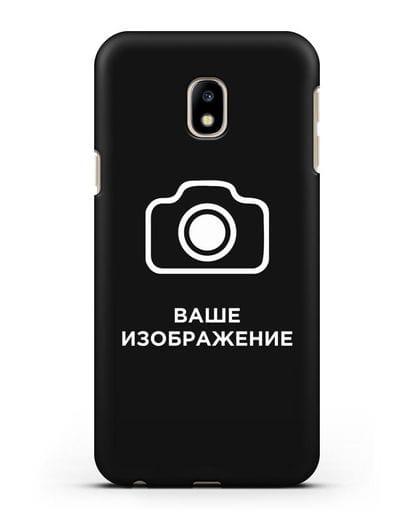 Чехол с фотографией, рисунком, логотипом на заказ силикон черный для Samsung Galaxy J3 2017 [SM-J330F]