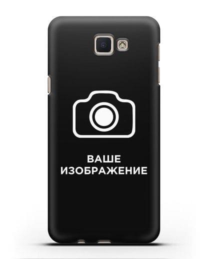 Чехол с фотографией, рисунком, логотипом на заказ силикон черный для Samsung Galaxy J5 Prime [SM-G570]
