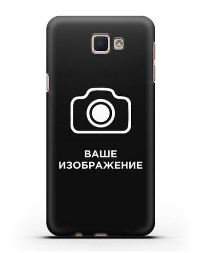 Чехол с фотографией, рисунком, логотипом на заказ силикон черный для Samsung Galaxy J7 Prime [SM-G610F]