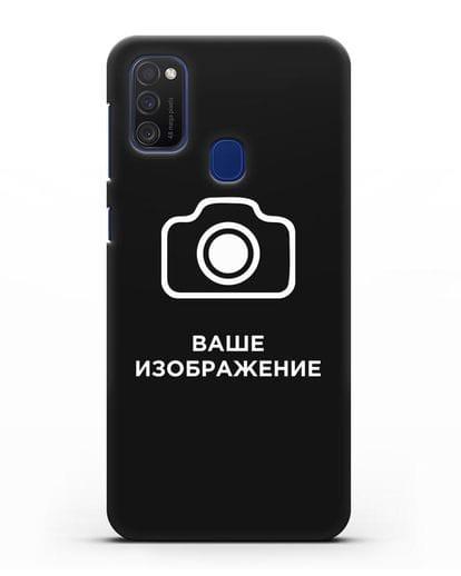 Чехол с фотографией, рисунком, логотипом на заказ силикон черный для Samsung Galaxy M21 [SM-M215F]