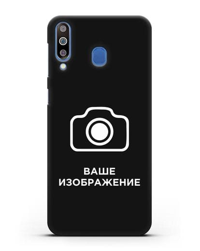 Чехол с фотографией, рисунком, логотипом на заказ силикон черный для Samsung Galaxy M30 [SM-M305F]
