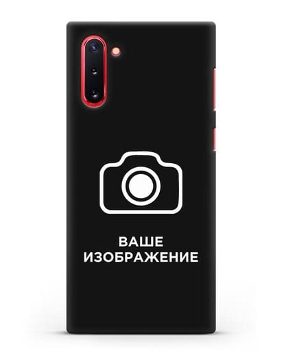 Чехол с фотографией, рисунком, логотипом на заказ силикон черный для Samsung Galaxy Note 10 [N970F]