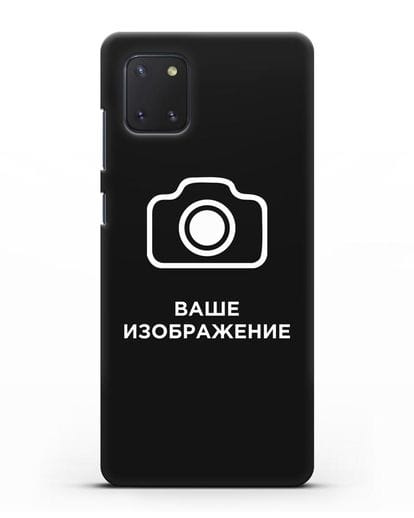 Чехол с фотографией, рисунком, логотипом на заказ силикон черный для Samsung Galaxy Note 10 Lite [N770F]