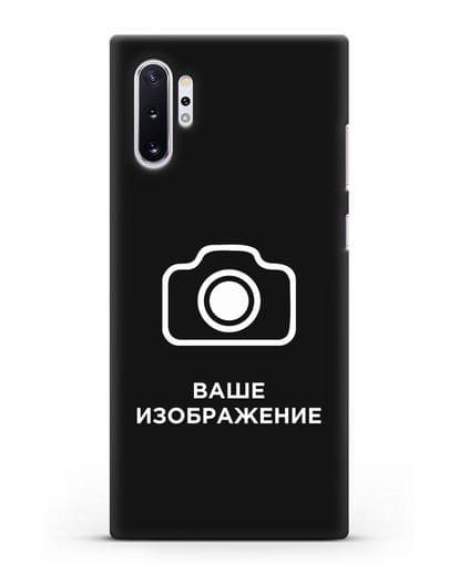 Чехол с фотографией, рисунком, логотипом на заказ силикон черный для Samsung Galaxy Note 10 Plus [N975F]
