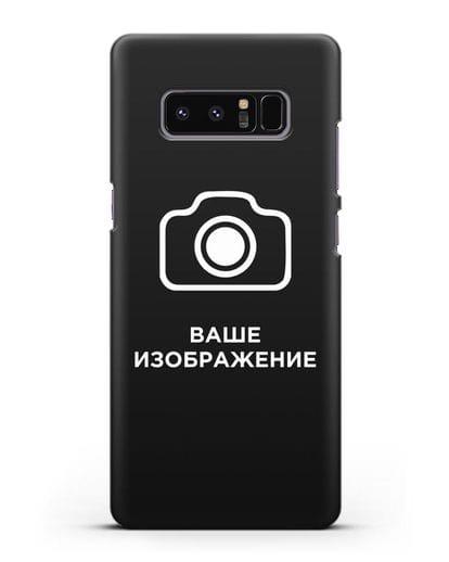 Чехол с фотографией, рисунком, логотипом на заказ силикон черный для Samsung Galaxy Note 8 [N950F]