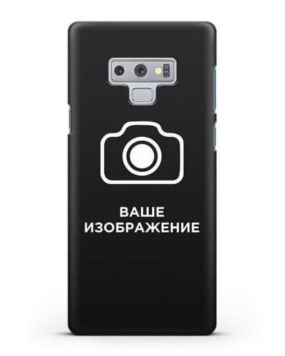 Чехол с фотографией, рисунком, логотипом на заказ силикон черный для Samsung Galaxy Note 9 [N960F]