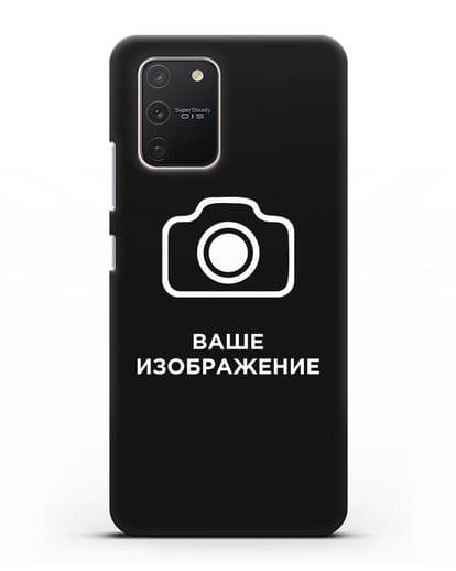 Чехол с фотографией, рисунком, логотипом на заказ силикон черный для Samsung Galaxy S10 lite [SM-G770F]