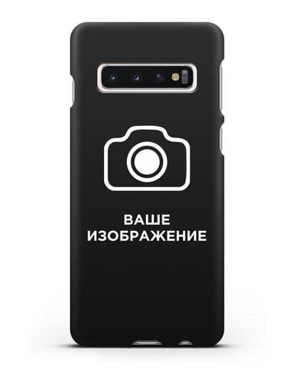Чехол с фотографией, рисунком, логотипом на заказ силикон черный для Samsung Galaxy S10 [SM-G973F]