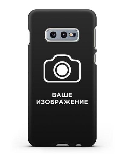 Чехол с фотографией, рисунком, логотипом на заказ силикон черный для Samsung Galaxy S10e [SM-G970F]