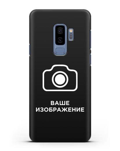 Чехол с фотографией, рисунком, логотипом на заказ силикон черный для Samsung Galaxy S9 Plus [SM-G965F]