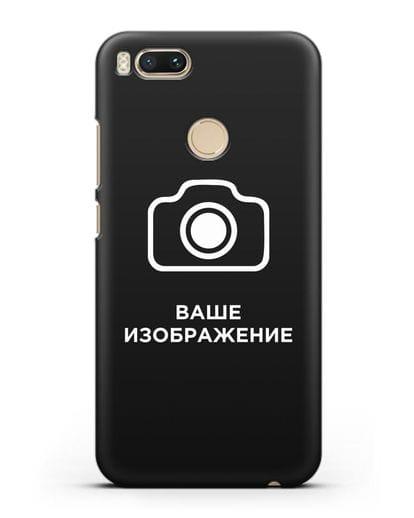Чехол с фотографией, рисунком, логотипом на заказ силикон черный для Xiaomi Mi 5X