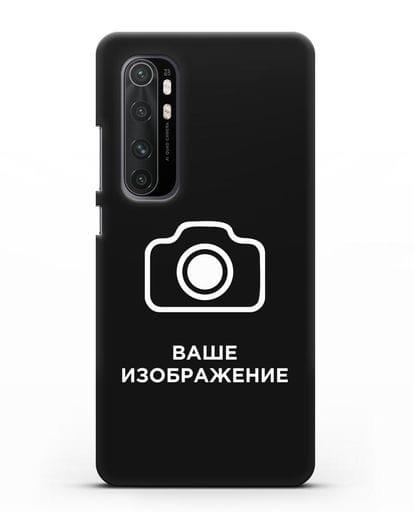Чехол с фотографией, рисунком, логотипом на заказ силикон черный для Xiaomi Mi Note 10 lite
