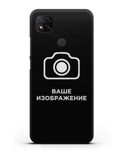 Чехол с фотографией, рисунком, логотипом на заказ силикон черный для Xiaomi Redmi 9С