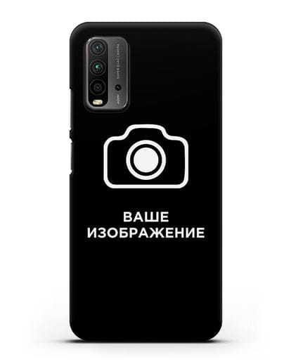 Чехол с фотографией, рисунком, логотипом на заказ силикон черный для Xiaomi Redmi 9T