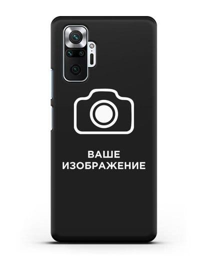 Чехол с фотографией, рисунком, логотипом на заказ силикон черный для Xiaomi Redmi Note 10 Pro