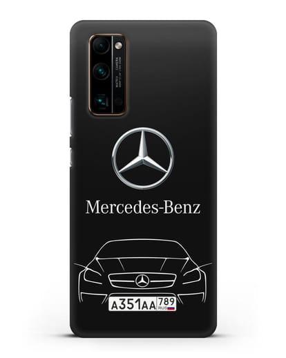 Чехол Mercedes Benz с автомобильным номером силикон черный для Honor 30 Pro