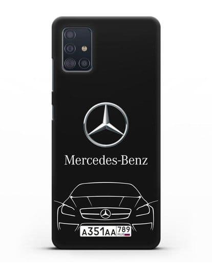 Чехол Mercedes Benz с автомобильным номером силикон черный для Samsung Galaxy A51 [SM-A515F]