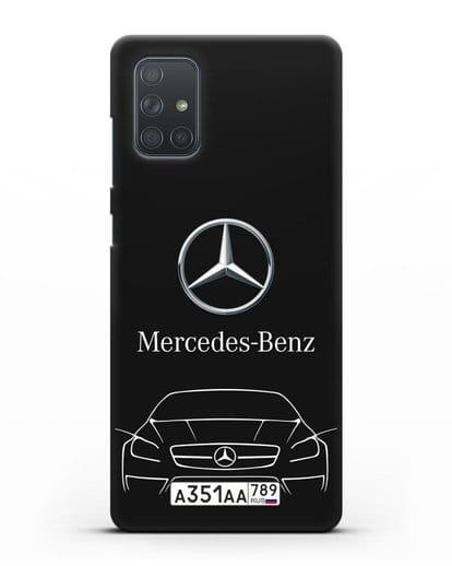 Чехол Mercedes Benz с автомобильным номером силикон черный для Samsung Galaxy A71 [SM-A715F]
