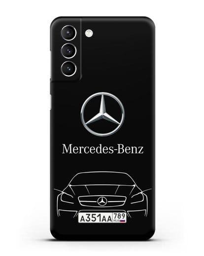Чехол Mercedes Benz с автомобильным номером силикон черный для Samsung Galaxy S21 Plus [SM-G996B]
