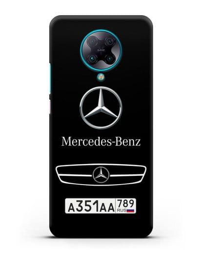 Чехол Мерседес Бенц с номерным знаком силикон черный для Xiaomi Poco F2 Pro
