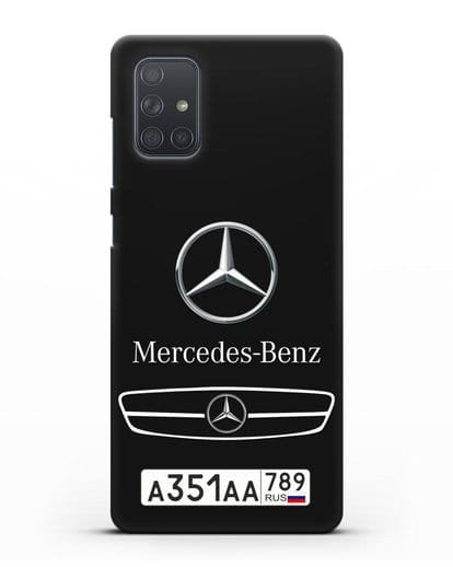 Чехол Мерседес Бенц с номерным знаком силикон черный для Samsung Galaxy A71 [SM-A715F]