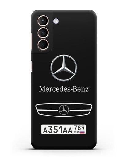 Чехол Мерседес Бенц с номерным знаком силикон черный для Samsung Galaxy S21 [SM-G991B]